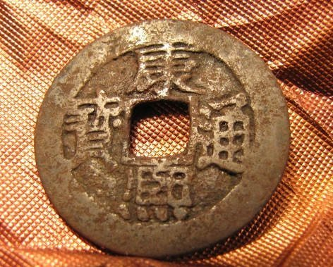Chinese coin from South Nanaimo